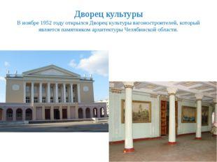Дворец культуры В ноябре 1952 году открылся Дворец культуры вагоностроителей,