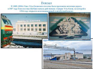 Вокзал В 1889-1890гг близ Усть-Катавского поселка была проложена железная дор