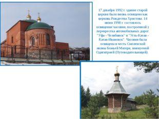 17 декабря 1992 г. здание старой церкви было вновь освящено как церковь Рожде