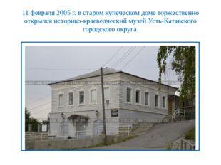 11 февраля 2005 г. в старом купеческом доме торжественно открылся историко-кр