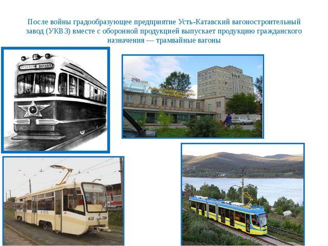 После войны градообразующее предприятие Усть-Катавский вагоностроительный зав...