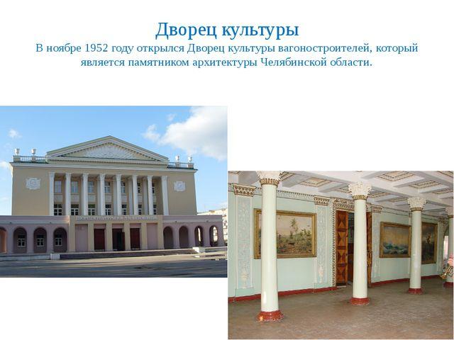 Дворец культуры В ноябре 1952 году открылся Дворец культуры вагоностроителей,...