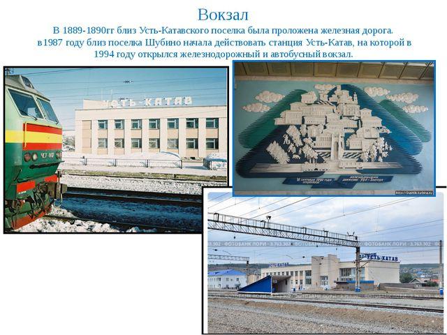 Вокзал В 1889-1890гг близ Усть-Катавского поселка была проложена железная дор...
