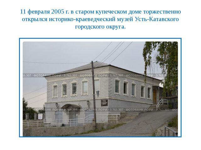 11 февраля 2005 г. в старом купеческом доме торжественно открылся историко-кр...