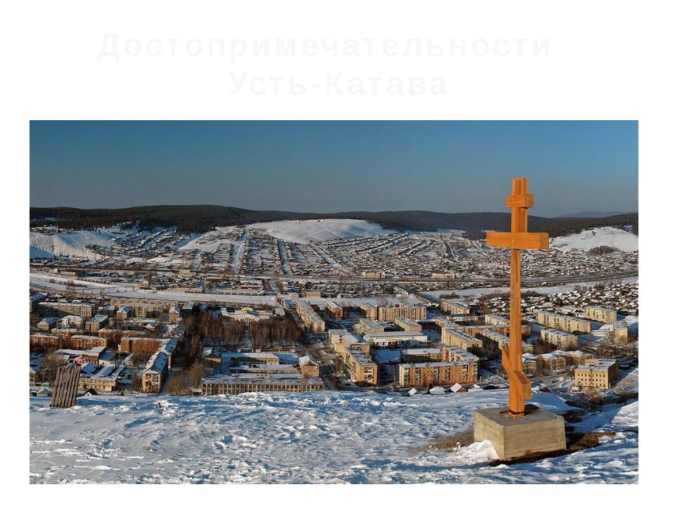 Достопримечательности Усть-Катава