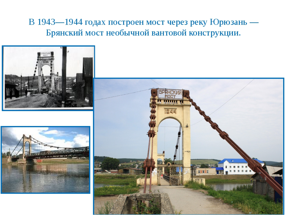 В 1943—1944 годах построен мост через реку Юрюзань — Брянский мост необычной...