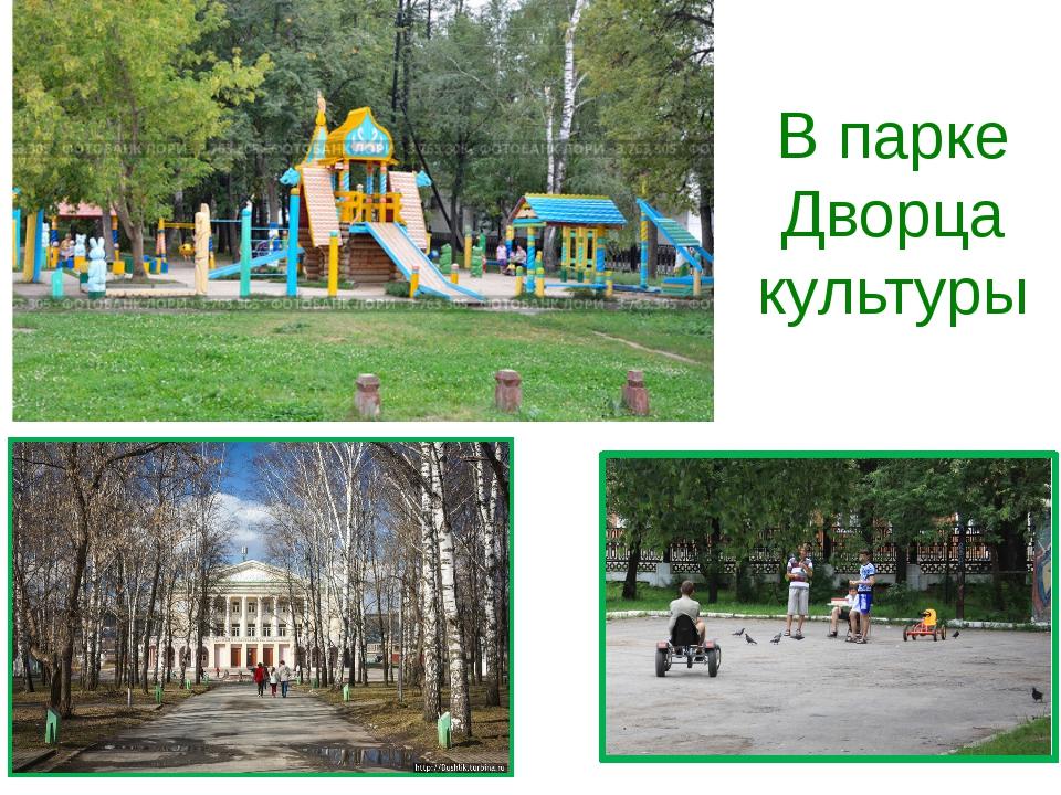 В парке Дворца культуры