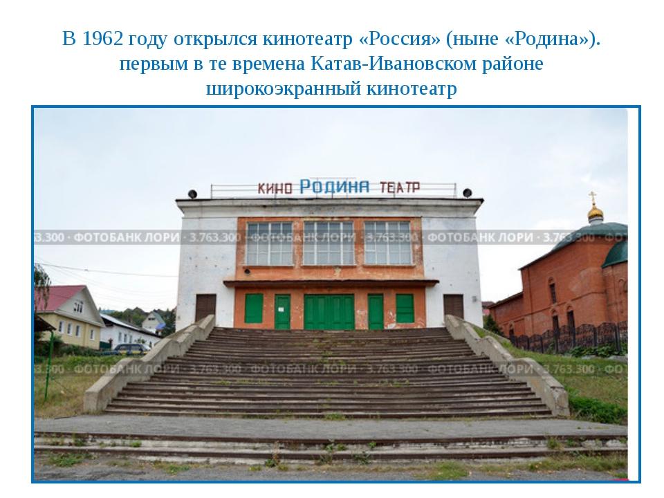 В 1962 году открылся кинотеатр «Россия» (ныне «Родина»). первым в те времена...