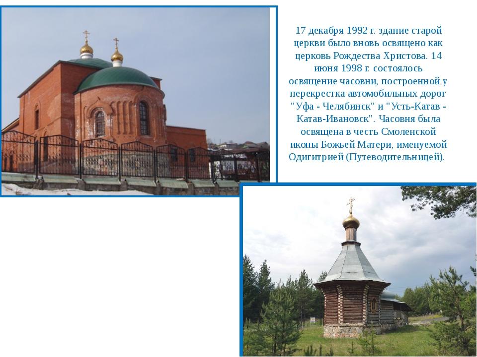 17 декабря 1992 г. здание старой церкви было вновь освящено как церковь Рожде...
