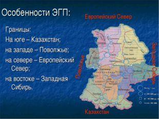 Особенности ЭГП: Границы: На юге – Казахстан; на западе – Поволжье; на севере