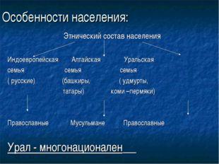 Особенности населения: Этнический состав населения Индоевропейская Алтайская