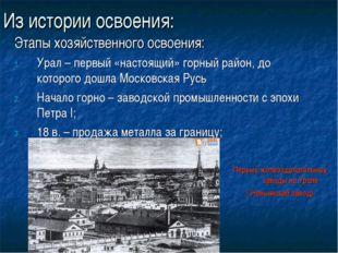 Из истории освоения: Этапы хозяйственного освоения: Урал – первый «настоящий»