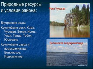 Природные ресурсы и условия района: Внутренние воды: Крупнейшие реки: Кама, Ч