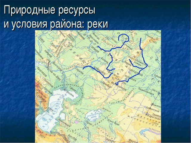 Природные ресурсы и условия района: реки