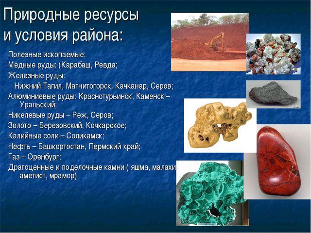 Природные ресурсы и условия района: Полезные ископаемые: Медные руды: (Караба...