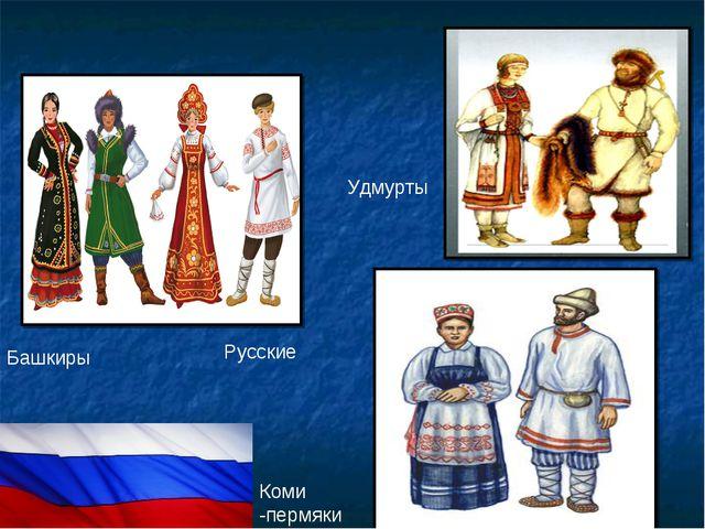 Башкиры Русские Коми -пермяки Удмурты