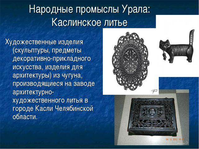 Народные промыслы Урала: Каслинское литье Художественные изделия (скульптуры,...