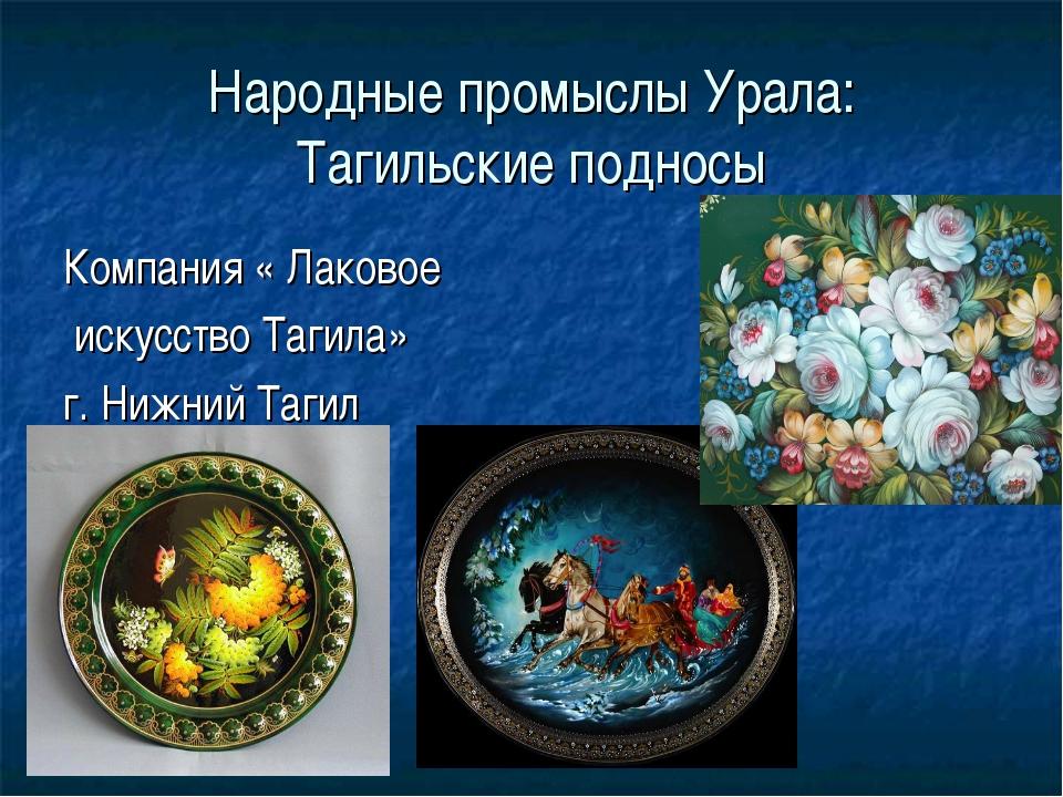 Народные промыслы Урала: Тагильские подносы Компания « Лаковое искусство Таги...