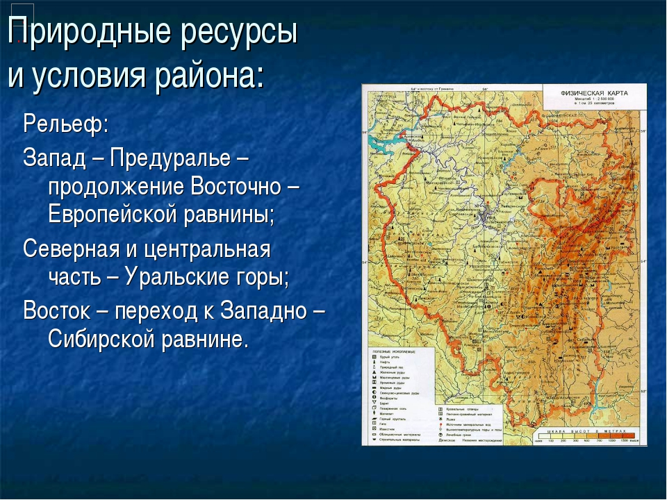 Природные ресурсы и условия района: Рельеф: Запад – Предуралье – продолжение...