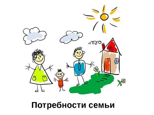 Потребности семьи