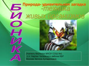 Учитель биологии МКОУ СОШ №1 с.п. Нартан Чегемского района КБР Мокова Залина