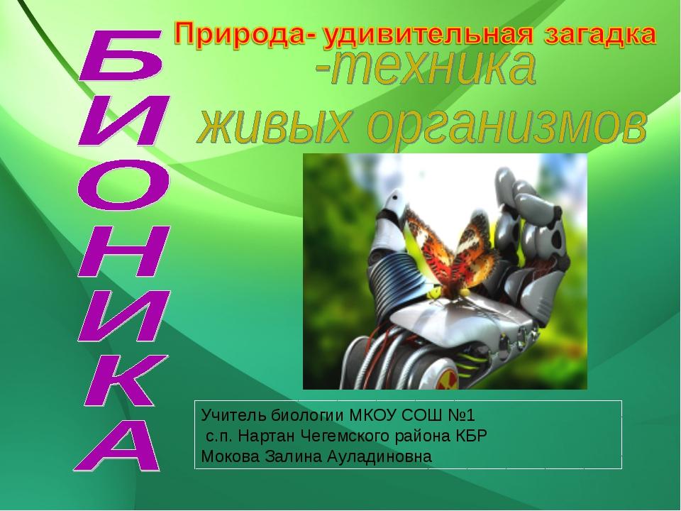 Учитель биологии МКОУ СОШ №1 с.п. Нартан Чегемского района КБР Мокова Залина...