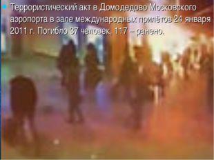 Террористический акт в Домодедово Московского аэропорта в зале международных