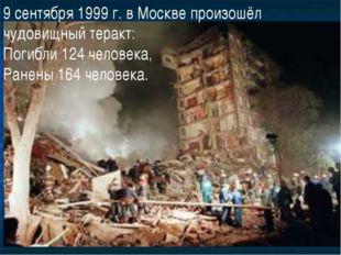 9 сентября 1999 г. в Москве произошёл чудовищный теракт: Погибли 124 человека