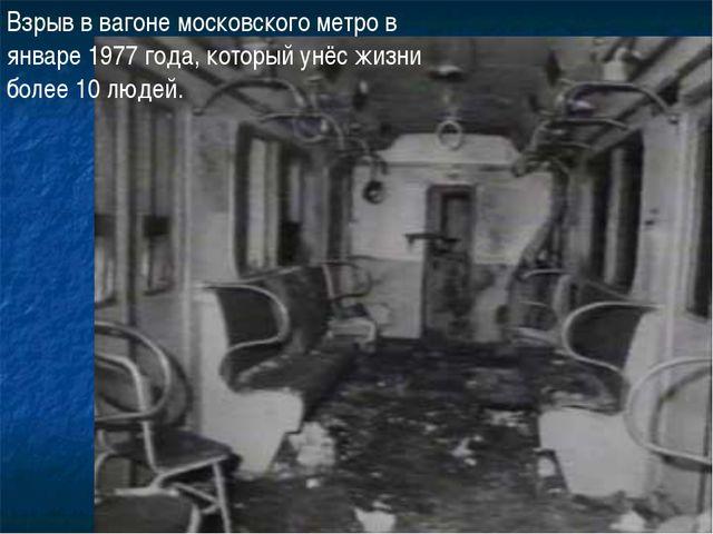 Взрыв в вагоне московского метро в январе 1977 года, который унёс жизни более...