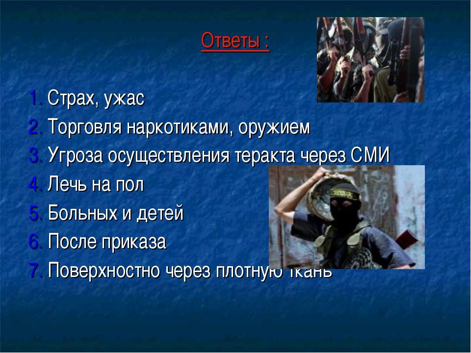 Ответы : 1. Страх, ужас 2. Торговля наркотиками, оружием 3. Угроза осуществле...