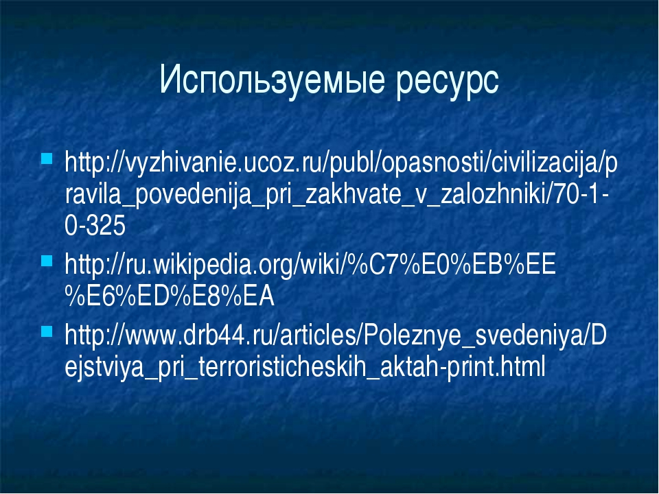 Используемые ресурс http://vyzhivanie.ucoz.ru/publ/opasnosti/civilizacija/pra...