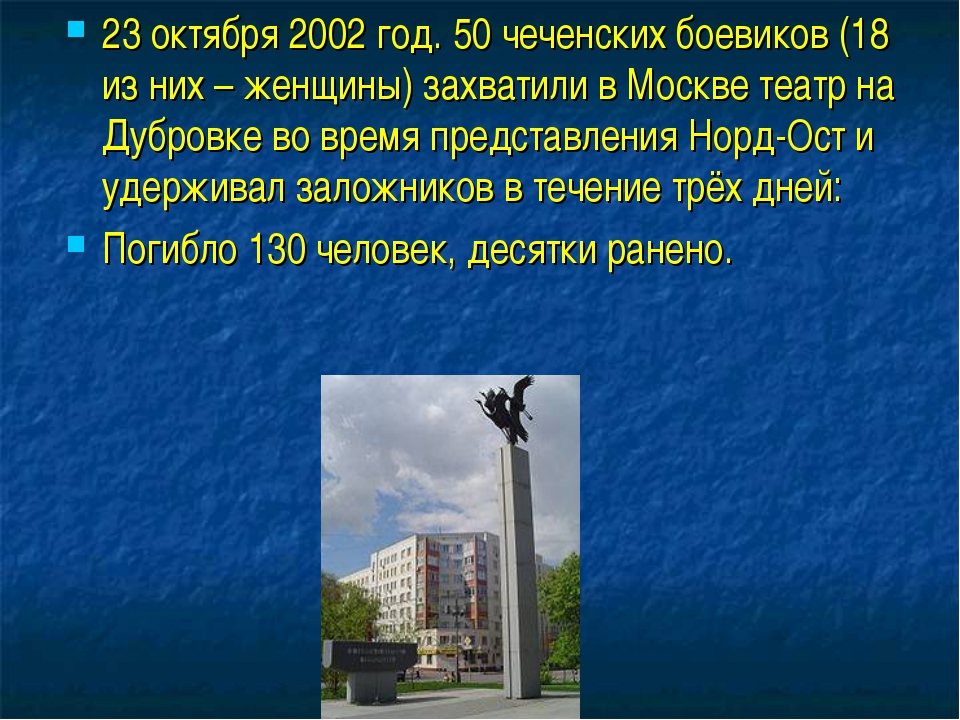 23 октября 2002 год. 50 чеченских боевиков (18 из них – женщины) захватили в...