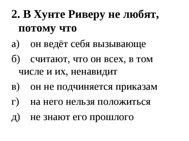 2. В Хунте Риверу не любят, потому что а)он ведёт себя вызывающе б)считают,...