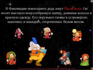 В Стране Басков Деда Мороза зовут Олентцеро. Он одет в национальную домотканн
