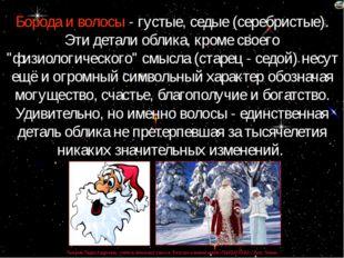 Деды Морозы приносят подарки, но каждый делает это по-своему: под елку кладет