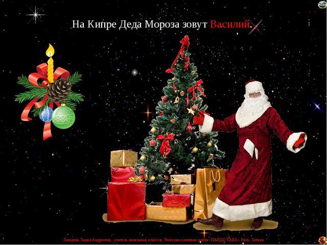 Китайский Дед Мороз зовется очень просто: Дун Че Лао Рен, Шань Дань Лаожен ил...