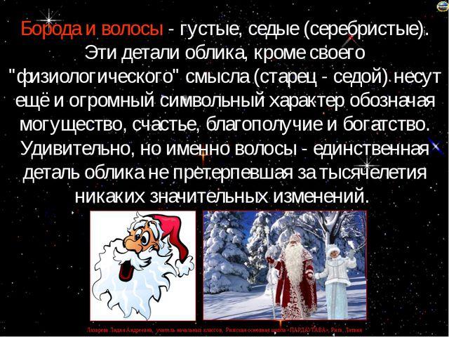 Деды Морозы приносят подарки, но каждый делает это по-своему: под елку кладет...