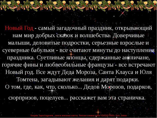 Новый Год - самый загадочный праздник, открывающий нам мир добрых сказок и во...