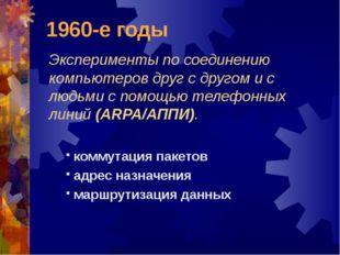 1960-е годы Эксперименты по соединению компьютеров друг с другом и с людьми с