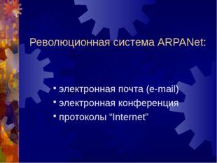 Революционная система ARPANet: электронная почта (e-mail) электронная конфере