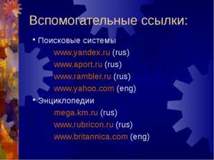 Вспомогательные ссылки: Поисковые системы www.yandex.ru (rus) www.aport.ru