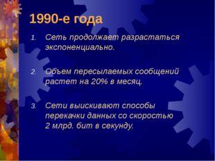 1990-е года Сеть продолжает разрастаться экспоненциально. Объем пересылаемых
