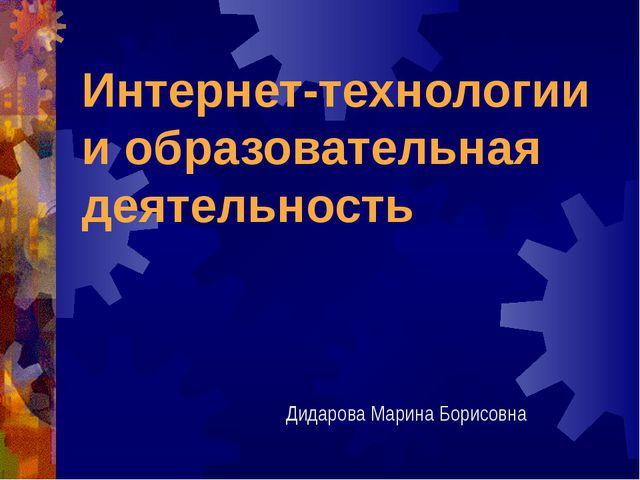 Интернет-технологии и образовательная деятельность Дидарова Марина Борисовна