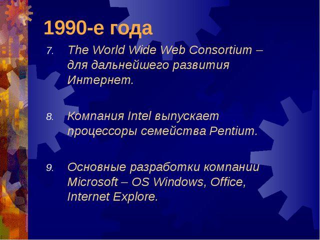 1990-е года The World Wide Web Consortium – для дальнейшего развития Интернет...