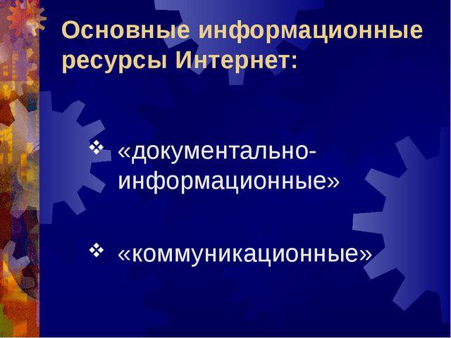 Основные информационные ресурсы Интернет: «документально-информационные» «ком...