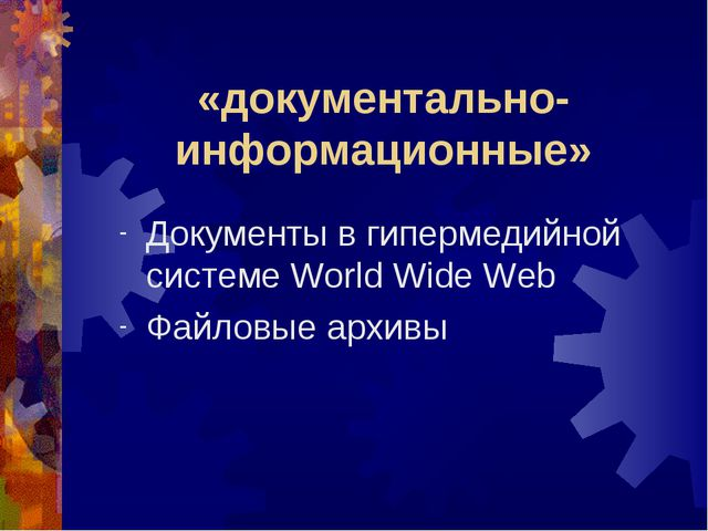«документально-информационные» Документы в гипермедийной системе World Wide W...