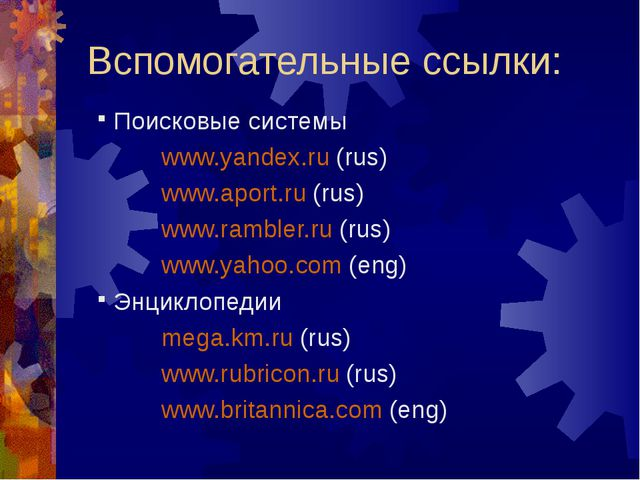 Вспомогательные ссылки: Поисковые системы www.yandex.ru (rus) www.aport.ru...