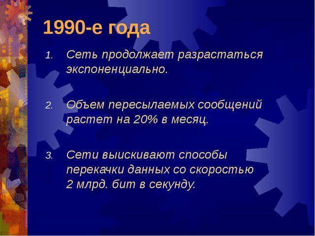 1990-е года Сеть продолжает разрастаться экспоненциально. Объем пересылаемых...