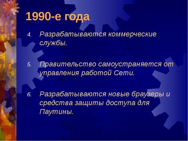 1990-е года Разрабатываются коммерческие службы. Правительство самоустраняетс...