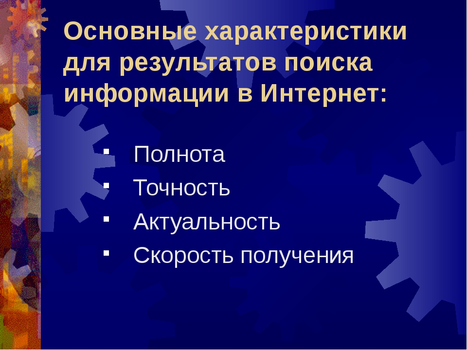 Основные характеристики для результатов поиска информации в Интернет: Полнота...